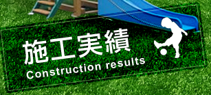 施工実績/Construction results