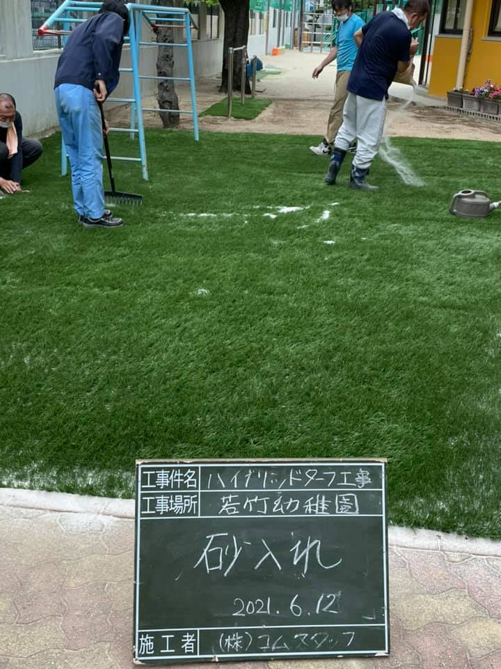 人工芝をクッションにしっかりと密着させて、最後にサラサラの砂を入れます。これで足元が柔らかくなります。